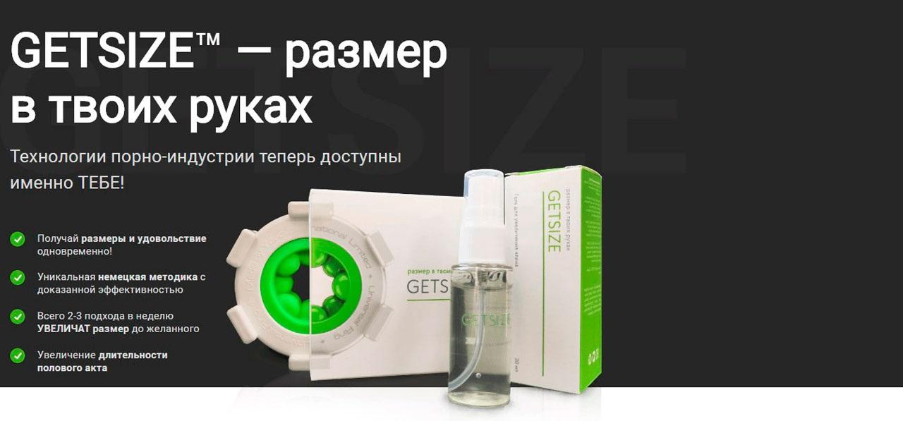 Купить Getsize по цене производителя