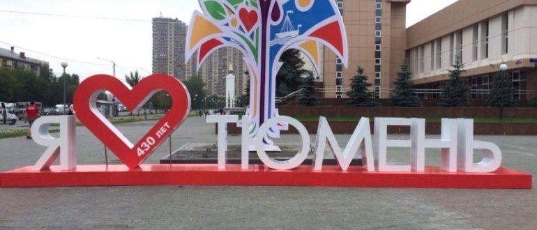Купить Getsize в Тюмени